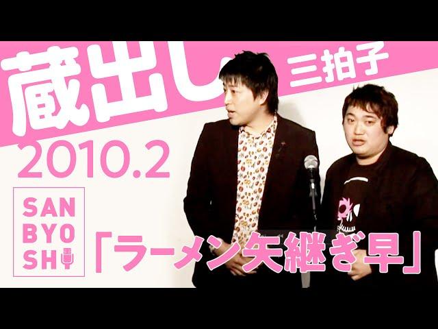 三拍子の『ラーメン屋漫才』2010.2