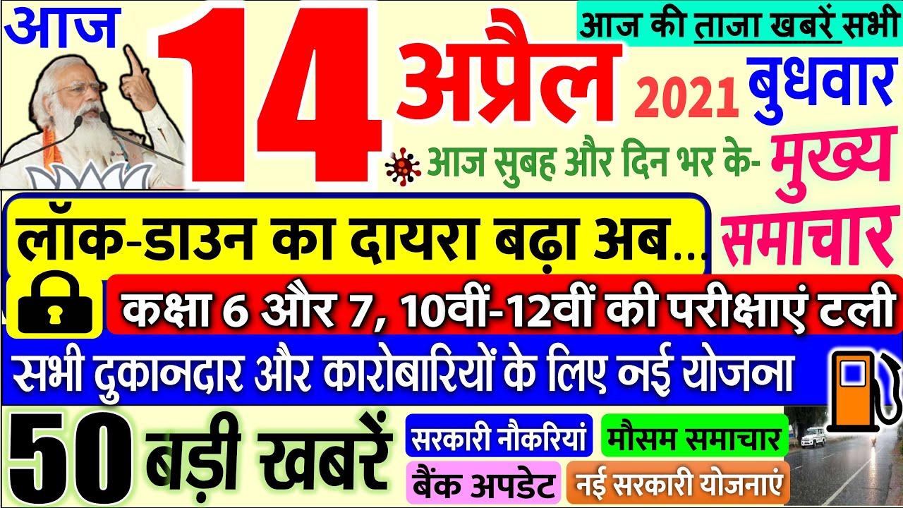 Today Breaking News ! आज 14 अप्रैल 2021 के मुख्य समाचार बड़ी खबरें लॉकडाउन भारत RBI PM Modi news