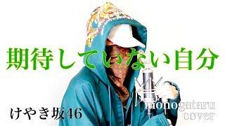 【フル歌詞】 期待していない自分 - けやき坂46 (cover)
