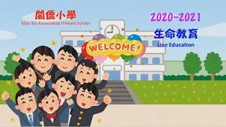 Publication Date: 2020-09-03 | Video Title: 閩僑小學 新學年 新目標  / New Term New G