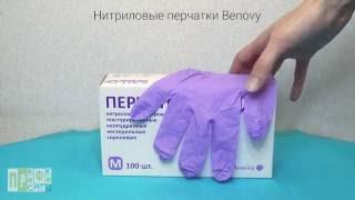 Нитриловые перчатки. Обзор от Косметик ПРОФИ.