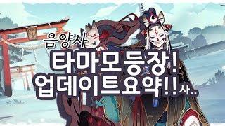음양사] SSR 타마모 등장!!! 12월 28일 업데이트 미리보기!