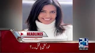 News Headlines | 11:00 AM | 22 July 2018 | 24 News HD