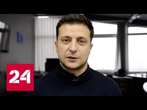 Эксперты обсуждают видеопетицию команды Зеленского о роспуске Верховной рады - Россия 24