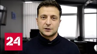 Смотреть видео Эксперты обсуждают видеопетицию команды Зеленского о роспуске Верховной рады - Россия 24 онлайн