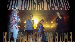 Ю.Г. + Nonamerz + Da B.O.M.B. «Это Только Начало» 2002 (Rap Recordz)