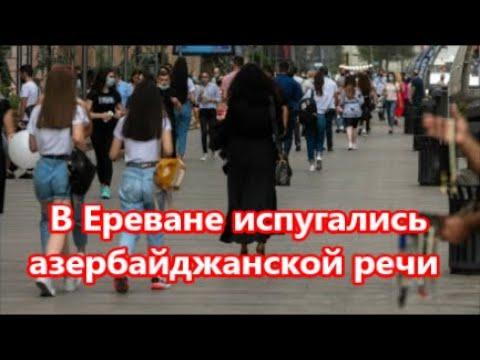 В Ереване испугались азербайджанской речи