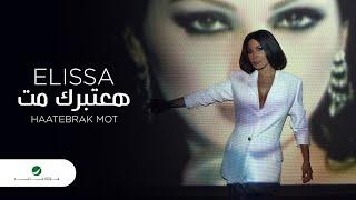 Elissa ... Haatebrak Mot - 2020 | إليسا ... هعتبرك مت - بالكلمات