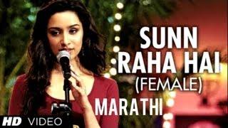 Sunn Raha Hai (Female) Marathi Version Aashiqui 2   Aditya Roy Kapur, Shraddha Kapoor