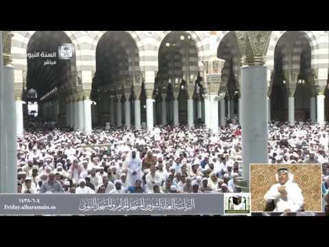 Sheikh Sudais - Jum'ah Khutbah - 3rd March 2017