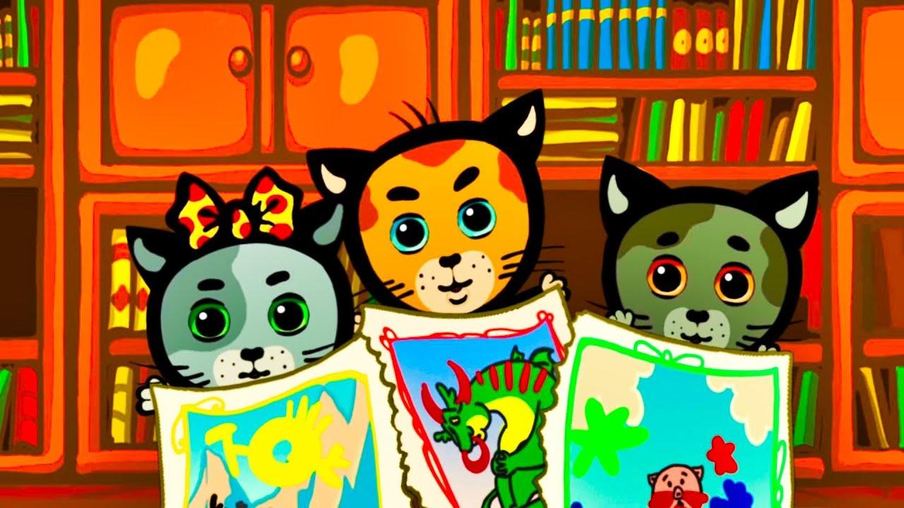 😻😻😻Три котенка - Есть у нас такая дверь / мультик про котят для детей 🐾