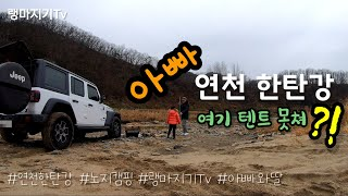 연천 한탄강 노지 캠핑은 실패인가요?! 1440p