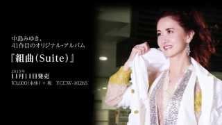 中島みゆき 41作目のオリジナル・アルバム『組曲(Suite)』 Amazon:ht...