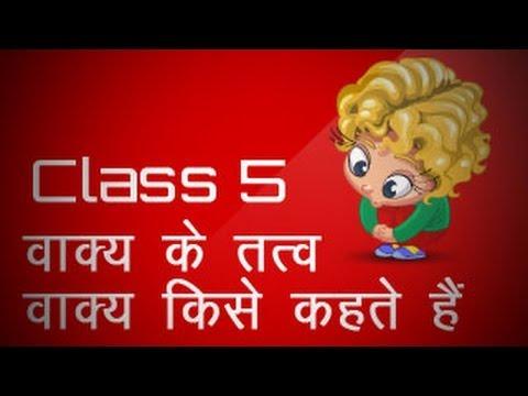 Hindi Sentence | वाक्य एवम् वाक्य के तत्व - Hindi Grammar Class 5