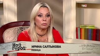 Download Ирина Салтыкова. Мой герой Mp3 and Videos