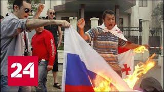 Смотреть видео Апогей русофобии в Грузии и на Украине: мнение экспертов - Россия 24 онлайн