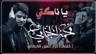 يا ناكتي   محمد الجنامي