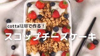 あいりおーさんの【琺瑯で作るスコップチーズケーキ】 そのまま食卓に出...