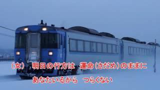 夏木綾子・坂本ひろし - 最終北列車
