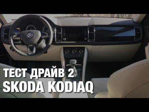 Skoda Kodiaq 2 Тест Драйв | Дизель 2 литра, 110 кВ