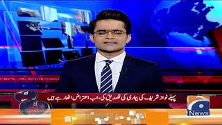Aaj Shahzeb Khanzada Kay Sath | 22nd November 2019