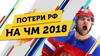 Кто НЕ СЫГРАЕТ за РФ на ЧМ 2018?