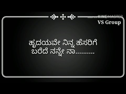 Hrudayave Ninna Hesarige || ಹೃದಯವೆ ನಿನ್ನ ಹೆಸರಿಗೆ || Lyrical Song || Belli Modagalu