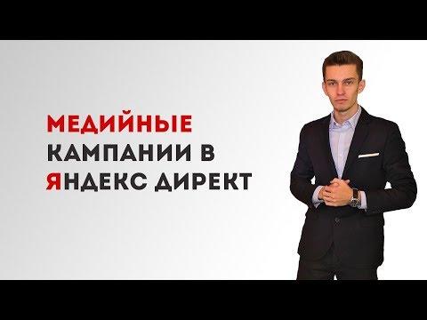 Медийные кампании яндекс директ 2018.