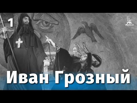 Иван Грозный 1 серия (драма, реж. Сергей Эйзенштейн, 1944 г.)