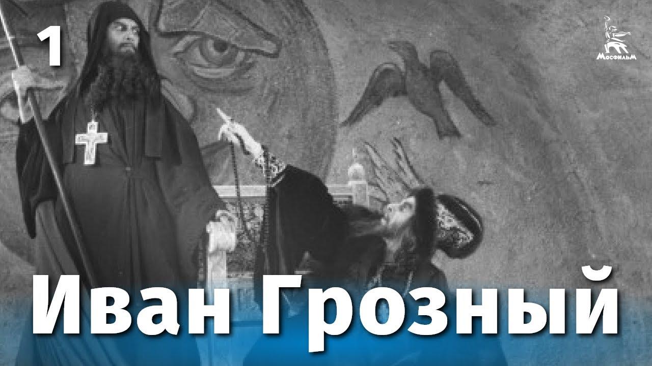 Download Иван Грозный 1 серия (драма, реж. Сергей Эйзенштейн, 1944 г.)