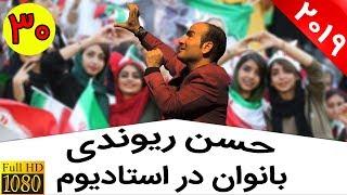Hasan Reyvandi - Concert 2019 | حسن ریوندی - جنجال حضور بانوان در استادیوم