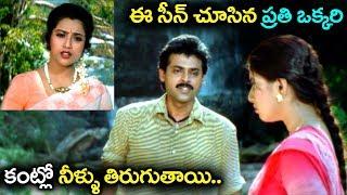 Venkatesh, Meena & Sanghavi Best Emotional Scene | Telugu Super Hit Movie Scene | Volga Videos