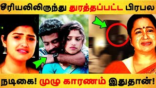 Celebrity Actress The whole reason is this | thirumanam | raadhika | janani