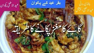 Beef Brain Fry Recipe Gaye Ka Maghaz گائے کا مغز Beef Maghaz Banane Ka Tarika عید الااضحٰی اسیپشل