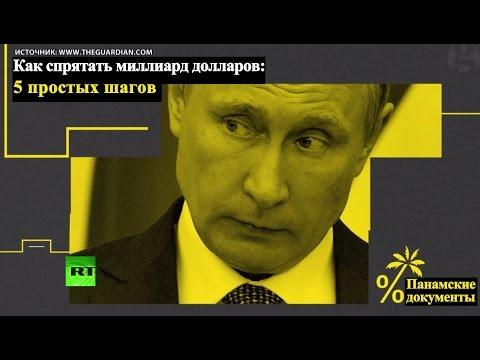Офшоры Порошенко: Офшорный скандал с Порошенко: ГПУ не