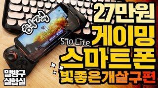 [여보미안] 27만원 게이밍 스마트폰 DOOGEE S70 Lite 빛좋은개살구편