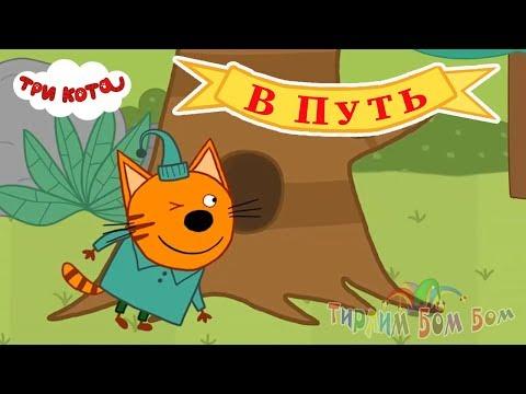Три кота В ПУТЬ мультик игра | Приключения и Лесные сюрпризы с котиками