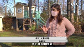 弗吉尼亚一名老师将远程教学提升到了树屋的高度 - YouTube