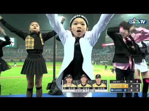 04/06 兄弟 Vs Lamigo 中場,全猿主場小朋友帥氣舞蹈表演