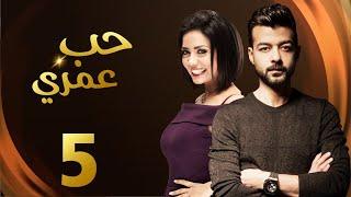 مسلسل حب عمرى بطولة هيثم شاكر الحلقة 5 #رمضان2020
