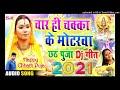 Char hi chaka ke motarwa chhath geet kalpana dj remix 2021 ka new bhojpuri chhath song 2021 dj chath