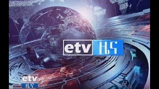 #ETV ኢቲቪ ምሽት 2.00 ሰዓት ዜና ……..ሚያዚያ 06/2011ዓ.ም