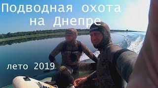 Подводная охота на Днепре лето 2019