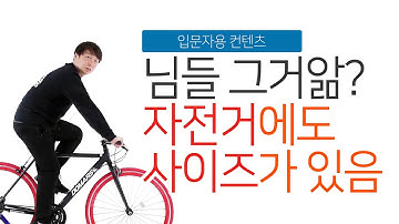 자전거사이즈 선택방법 (입문자용)