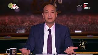 كل يوم - عمرو أديب: الإعلام بقى بيتحايل على الناس علشان ترشح نفسها في رئاسة الجمهورية