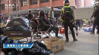 【直播中】11.17 香港理工大學現場實況 警方宣稱可能使用致命武力