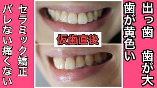 http://ortho-dontic.net 女性歯科医師、女医が担当医制で治療する、女...