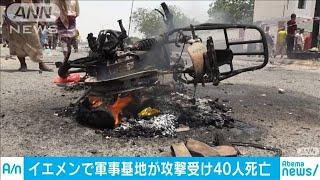 イエメン 軍事基地が攻撃され40人死亡(19/08/02)