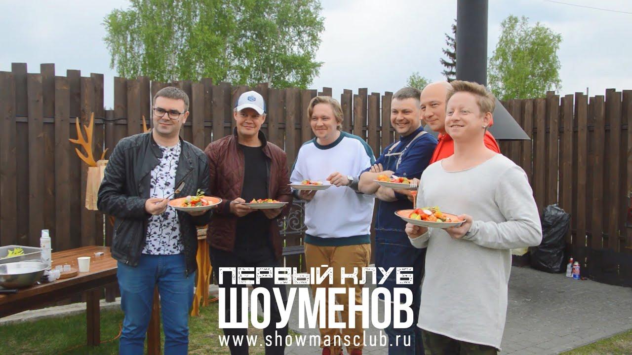 Первый Клуб Шоуменов - кулинарный мастер-класс от Алексея Шефера