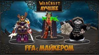 WarCraft 3 Лучшее.FFA с Майкером 7 Красавчик и колодцы